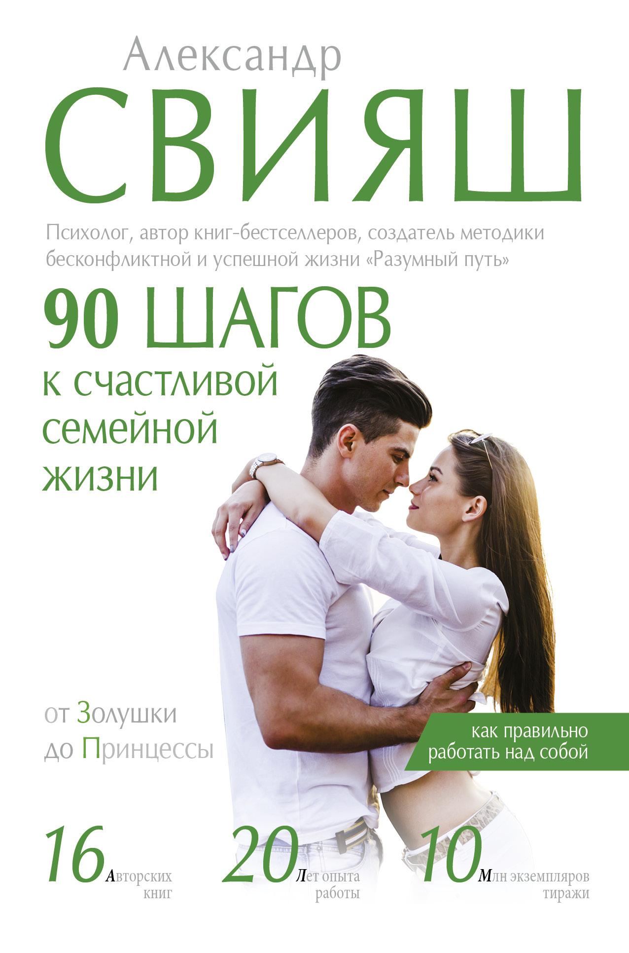 Свияш Александр Григорьевич 90 шагов к счастливой семейной жизни