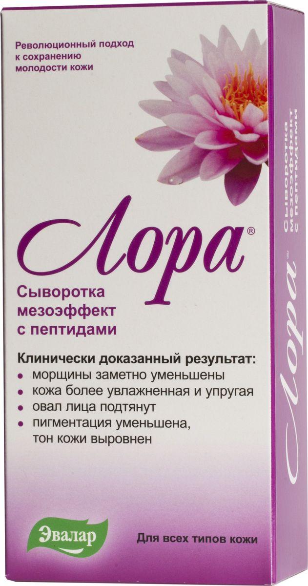 Эвалар Лора сыворотка мезоэффект, туба 30 г (альтернатива салонной мезотерапии) лора сыворотка мезоэффект 30 г