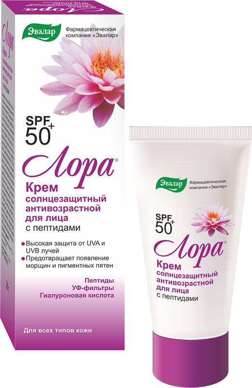 Эвалар Лора, крем SPF 50 для лица, туба 30 г (солнцезащитный, омолаживающий с пептидами) Эвалар
