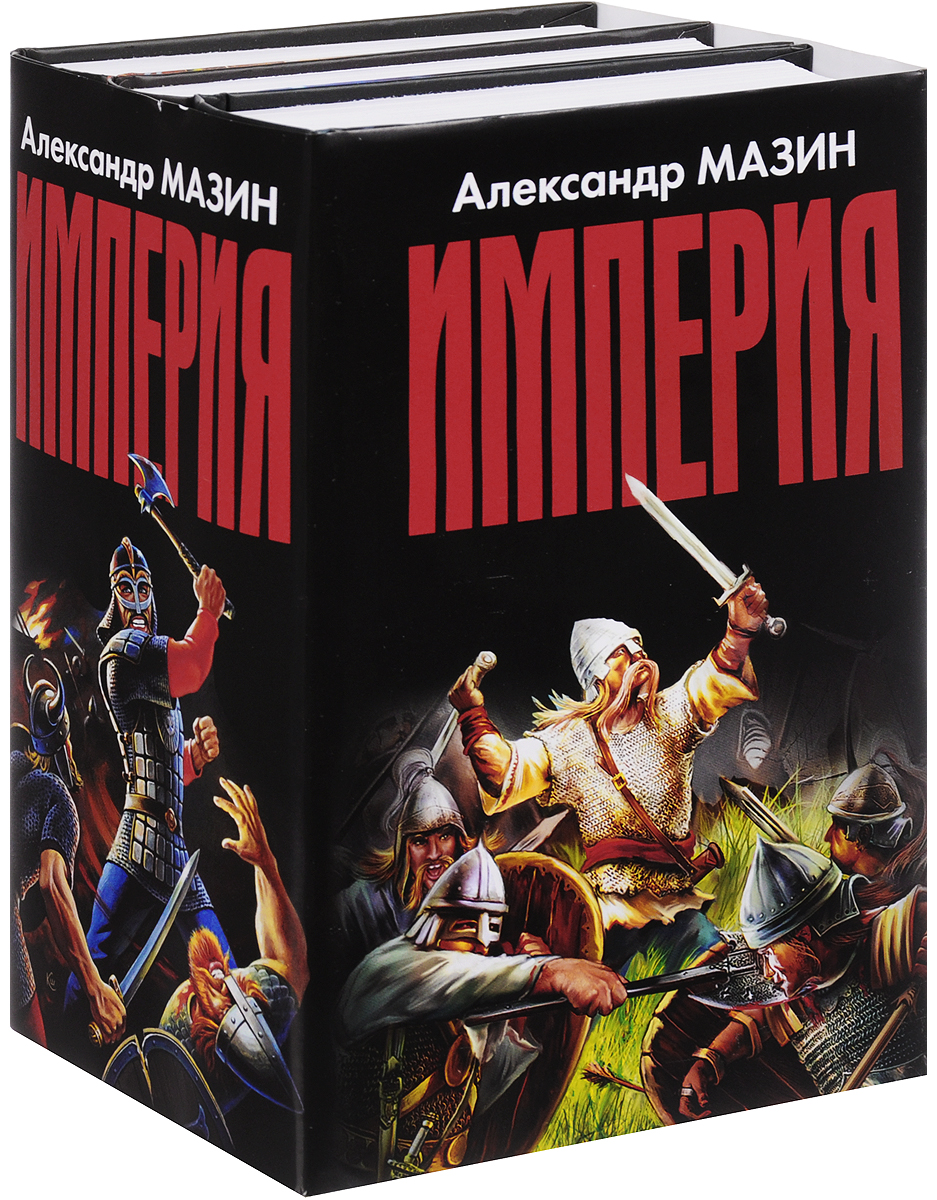 Поселягин Владимир Геннадьевич Империя (комплект из 3 книг) серия боевик от александра мазина комплект из 6 книг