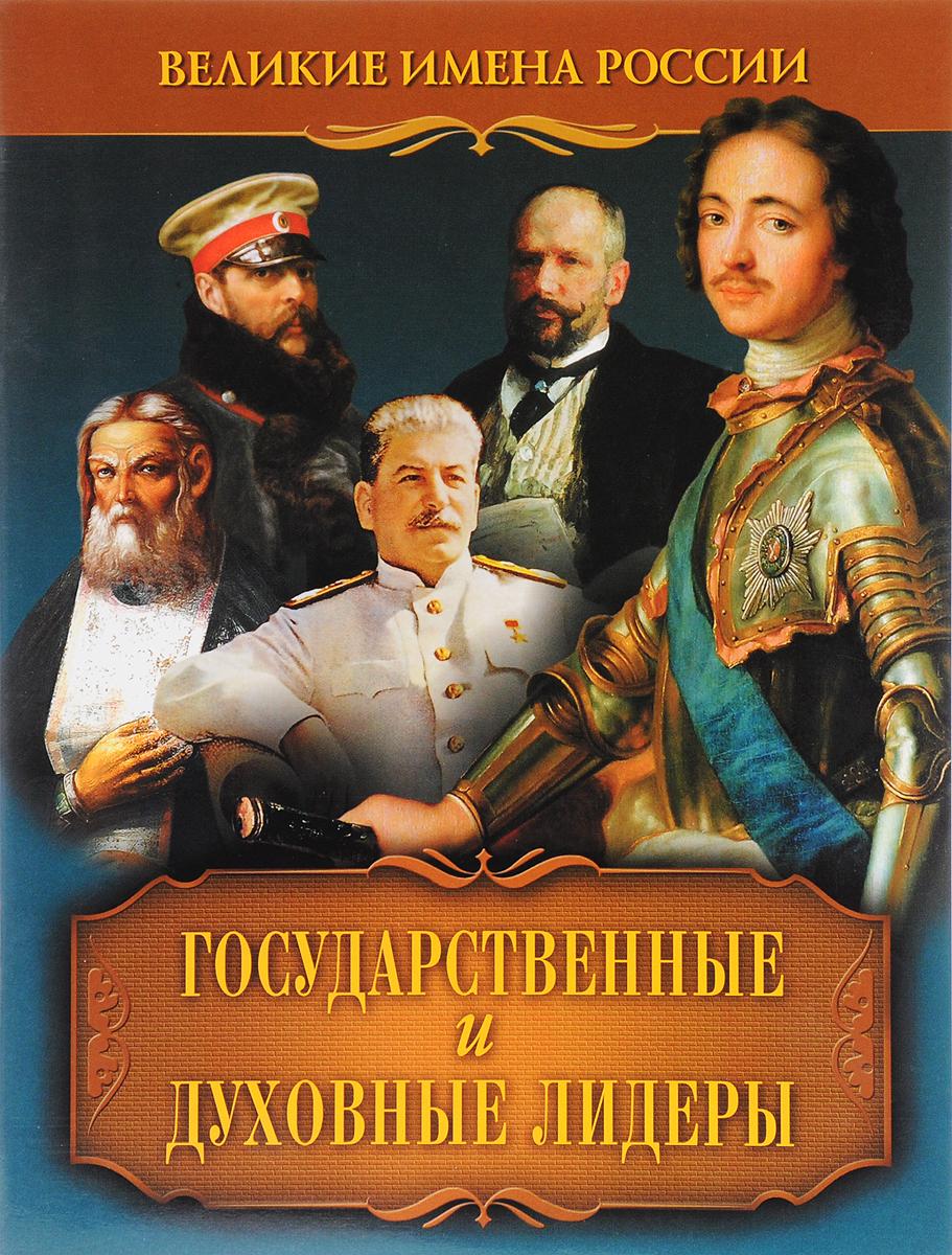 В. Артемов Государственные и духовные лидеры в артемов государственные и духовные лидеры