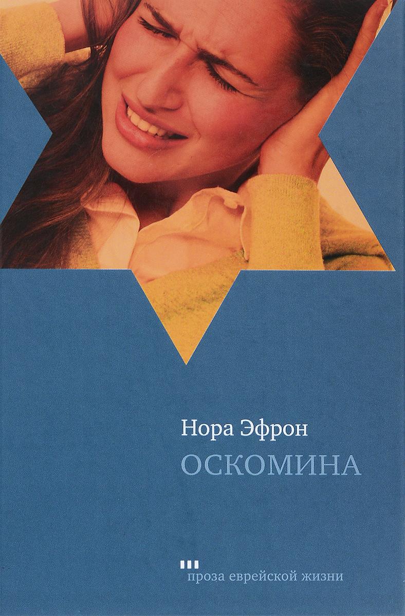 Нора Эфрон Оскомина