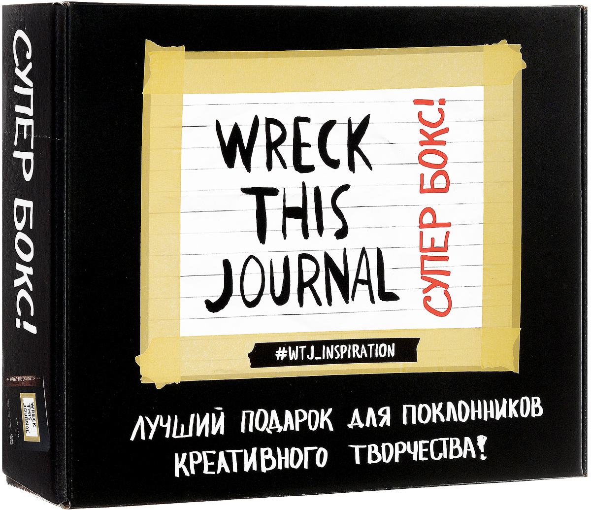 Кери Смит Wreck This Journal. Супербокс! Подарочная коробка комплект супербокс wreck this journal подарочная коробка