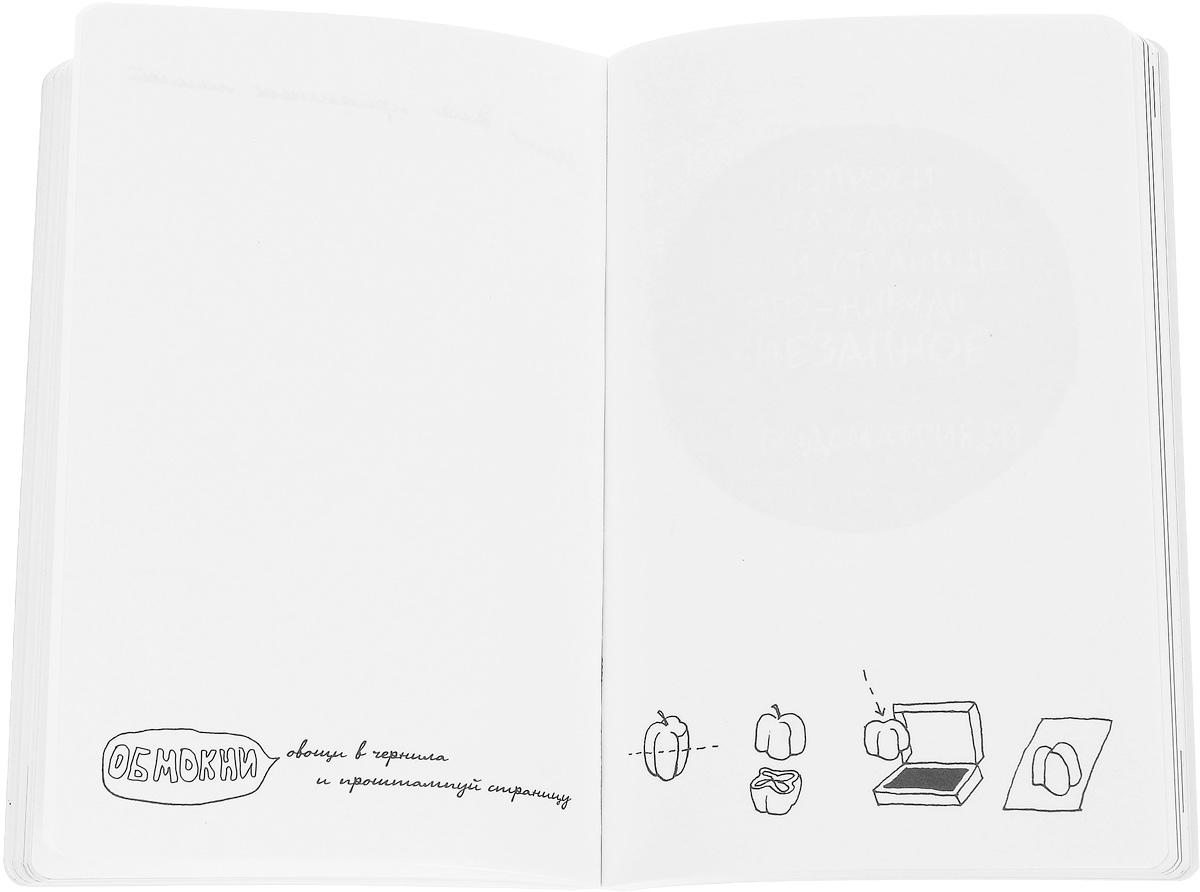 Книга Wreck This Journal. Супербокс! Подарочная коробка. Кери Смит