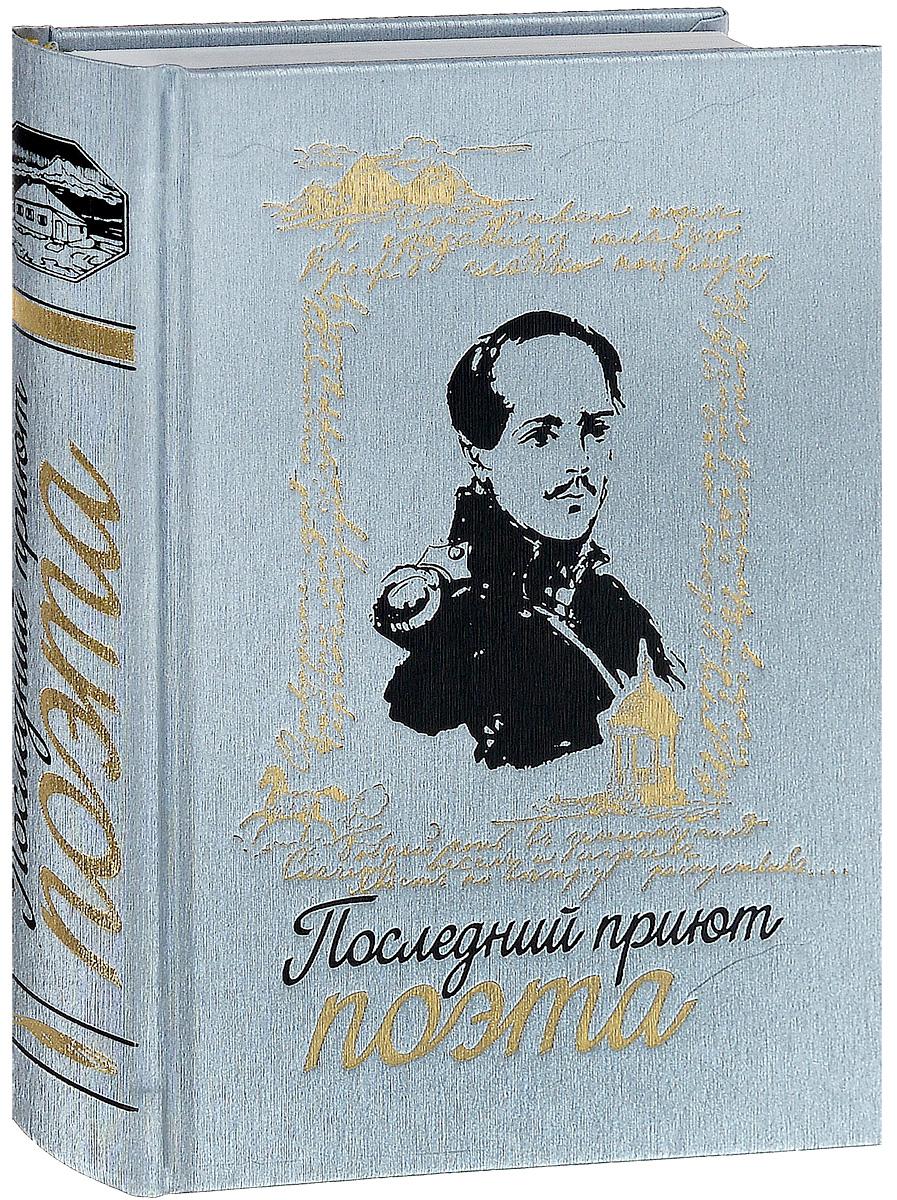 Е. И. Яковкина Последний приют поэта