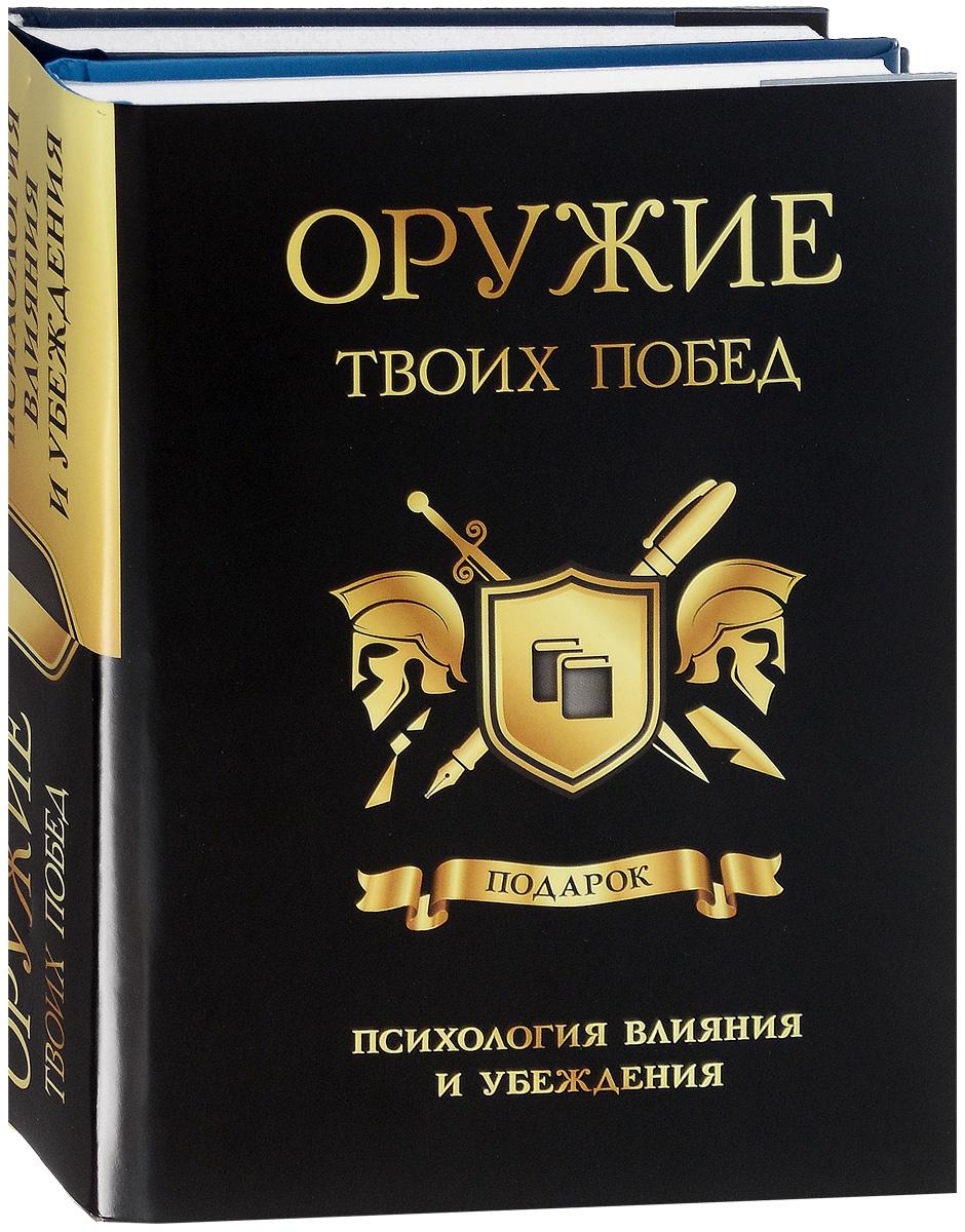 Оливер Джеймс, Роберт Чалдини Оружие твоих побед. Психология влияния и убеждения (комплект из 2 книг) оружие твоих побед