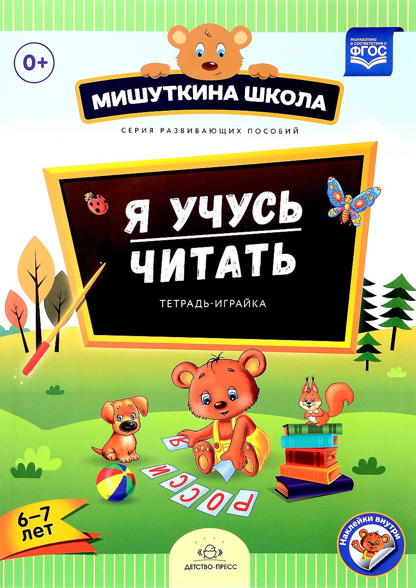Я учусь читать. Тетрадь-играйка. 6-7 лет (+ наклейки). Н. В. Нищева