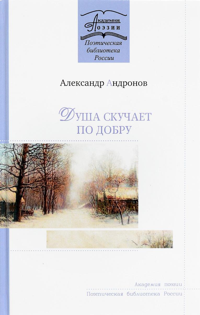 Александр Андронов Душа скучает по добру