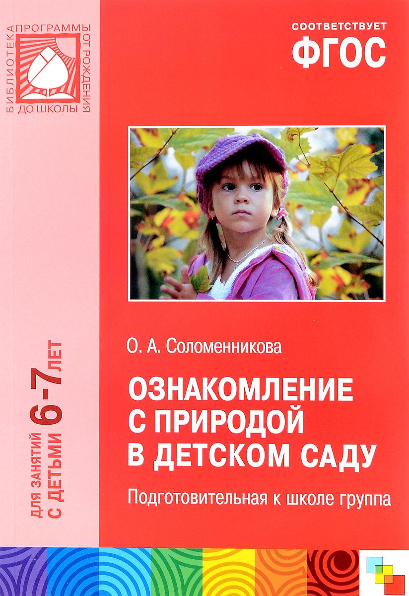 О. А. Соломенникова Ознакомление с природой в детском саду. Подготовительная к школе группа. Для занятий с детьми 6-7 лет