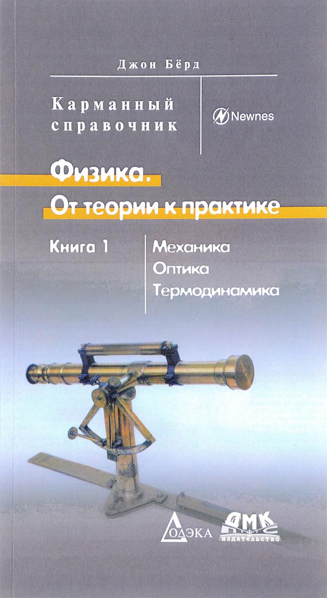 Джон Берд Физика. От теории к практике. В 2 книгах. Книга 1. Механика, оптика, термодинамика