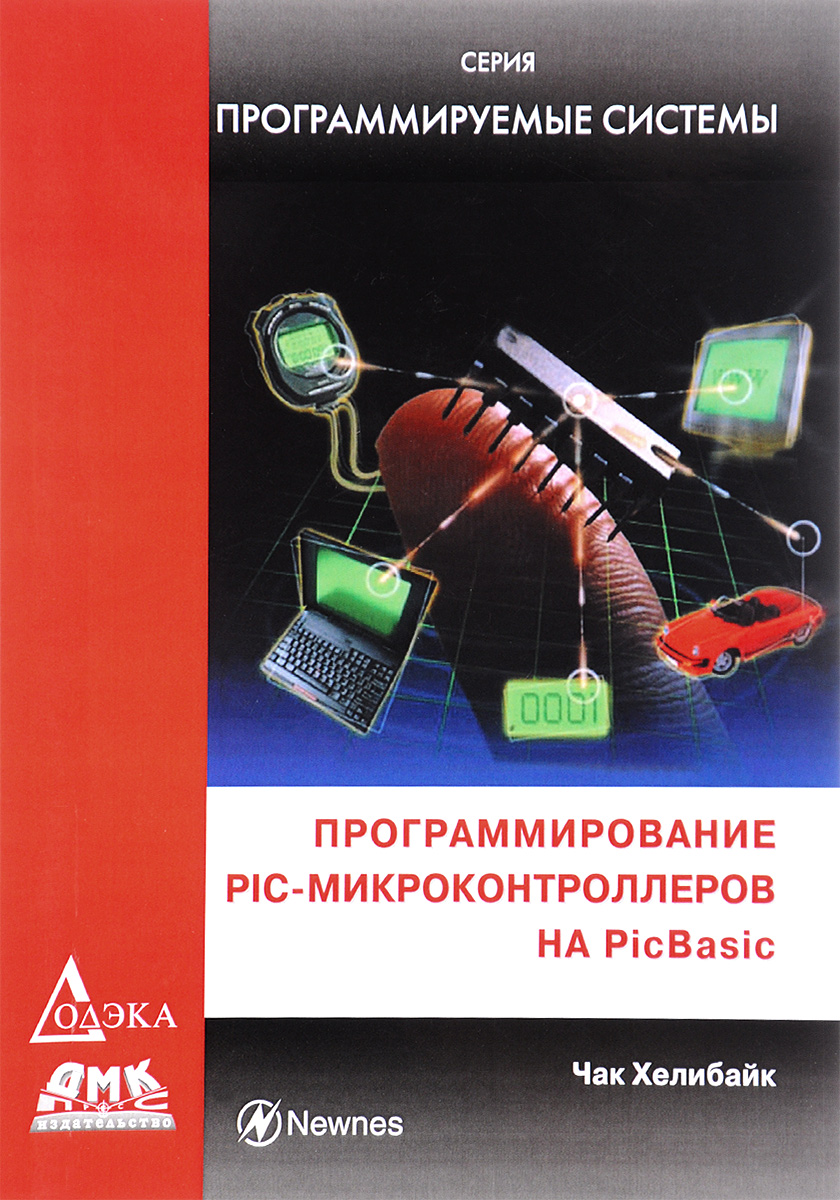 Чак Хелибайк Программирование PIC-микроконтроллеров на PicBasic предко майкл pic микроконтроллеры архитектура и программирование