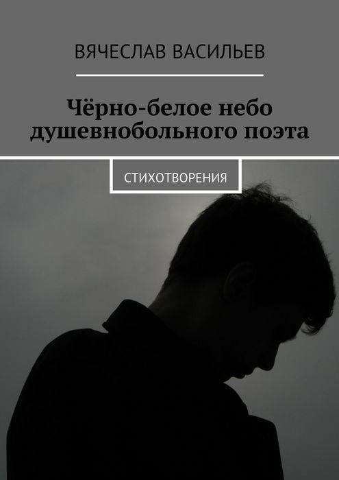 Чёрно-белое небо душевнобольного поэта. Стихотворения