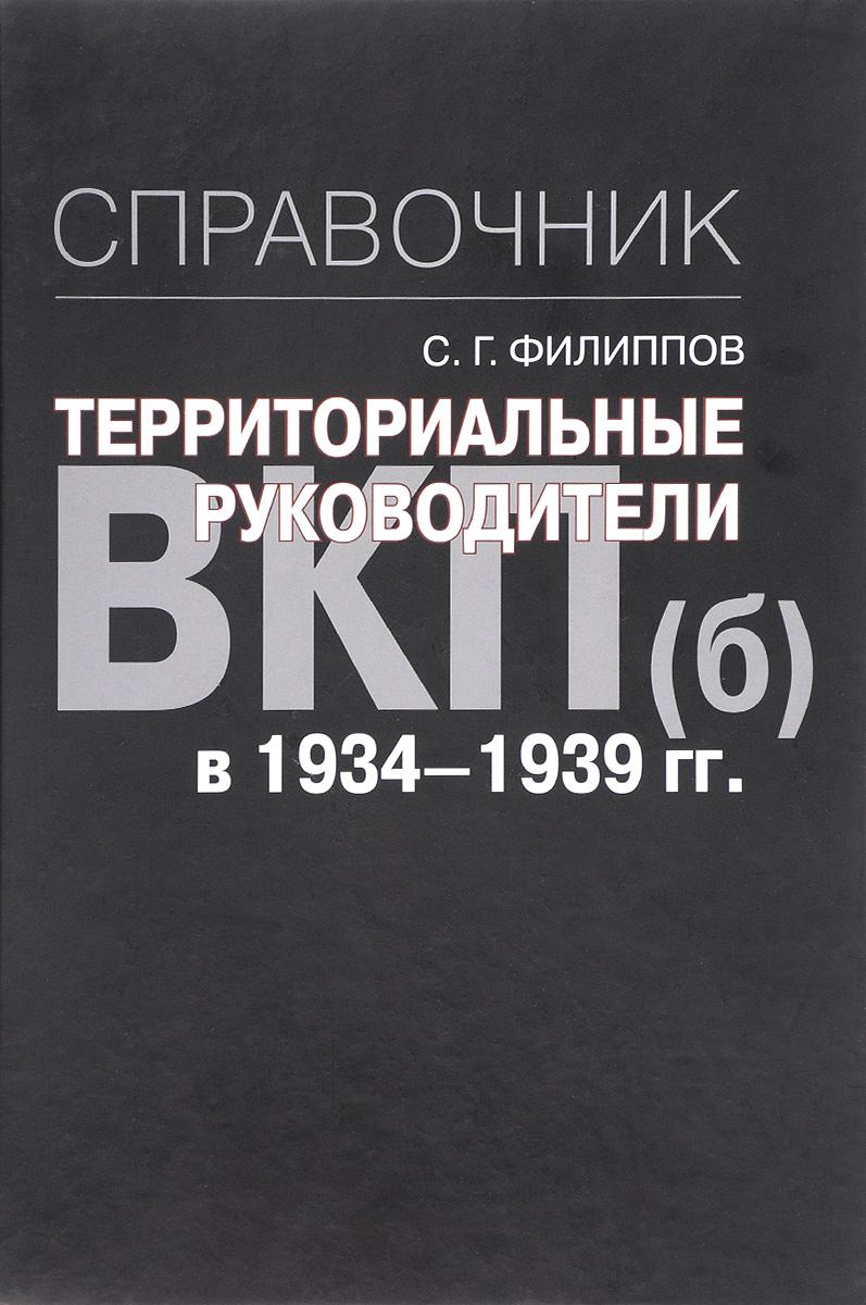 цены С. Г. Филиппов Территориальные руководители ВКП(б) в 1934-1939 годах. Справочник