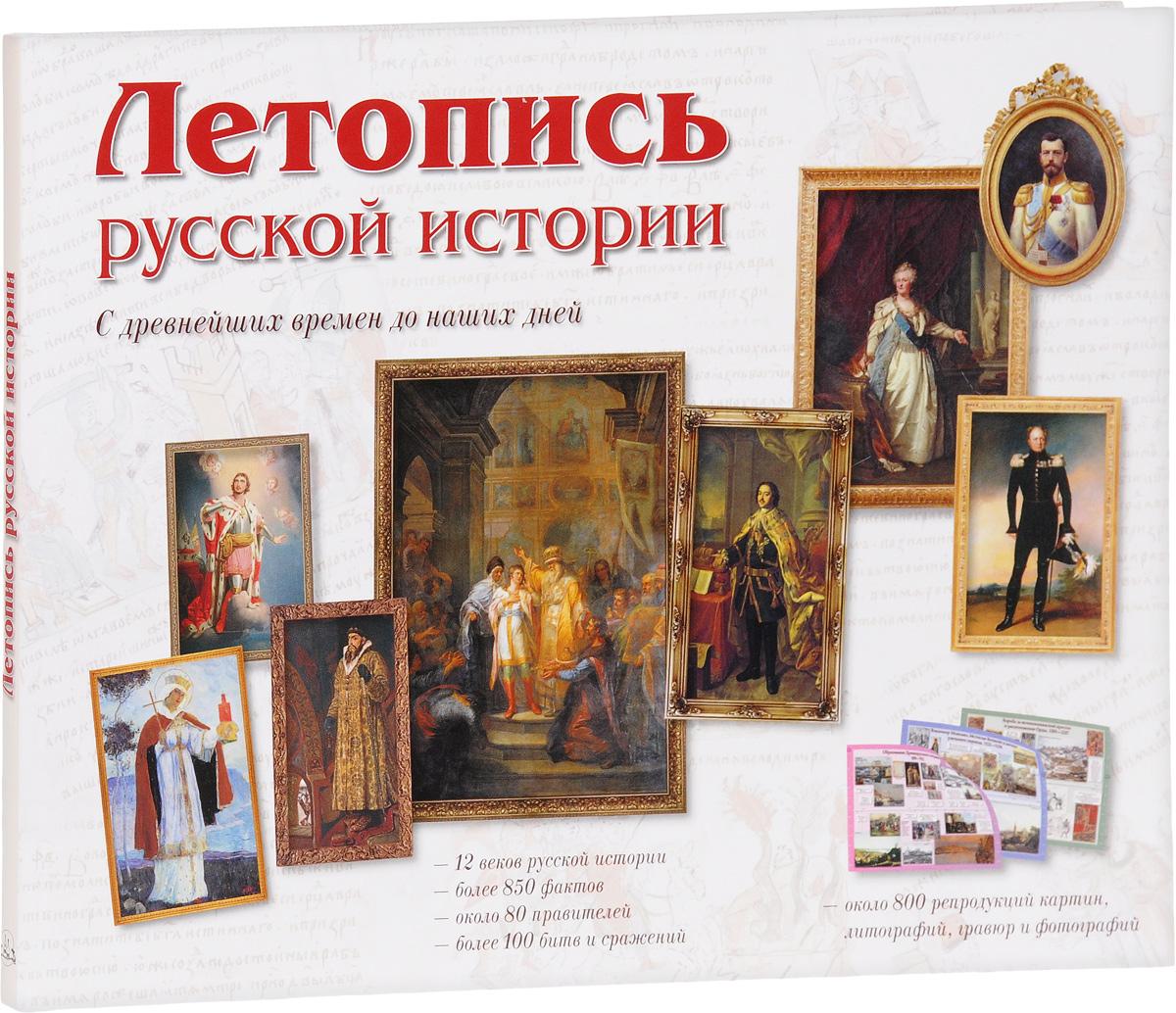 Летопись русской истории. С древнейших времен и до наших дней