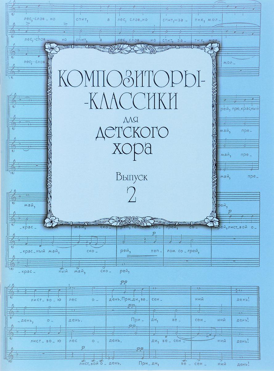Композиторы-классики для детского хора. Выпуск 2 мастер хора гравитанер окончательное баптизо