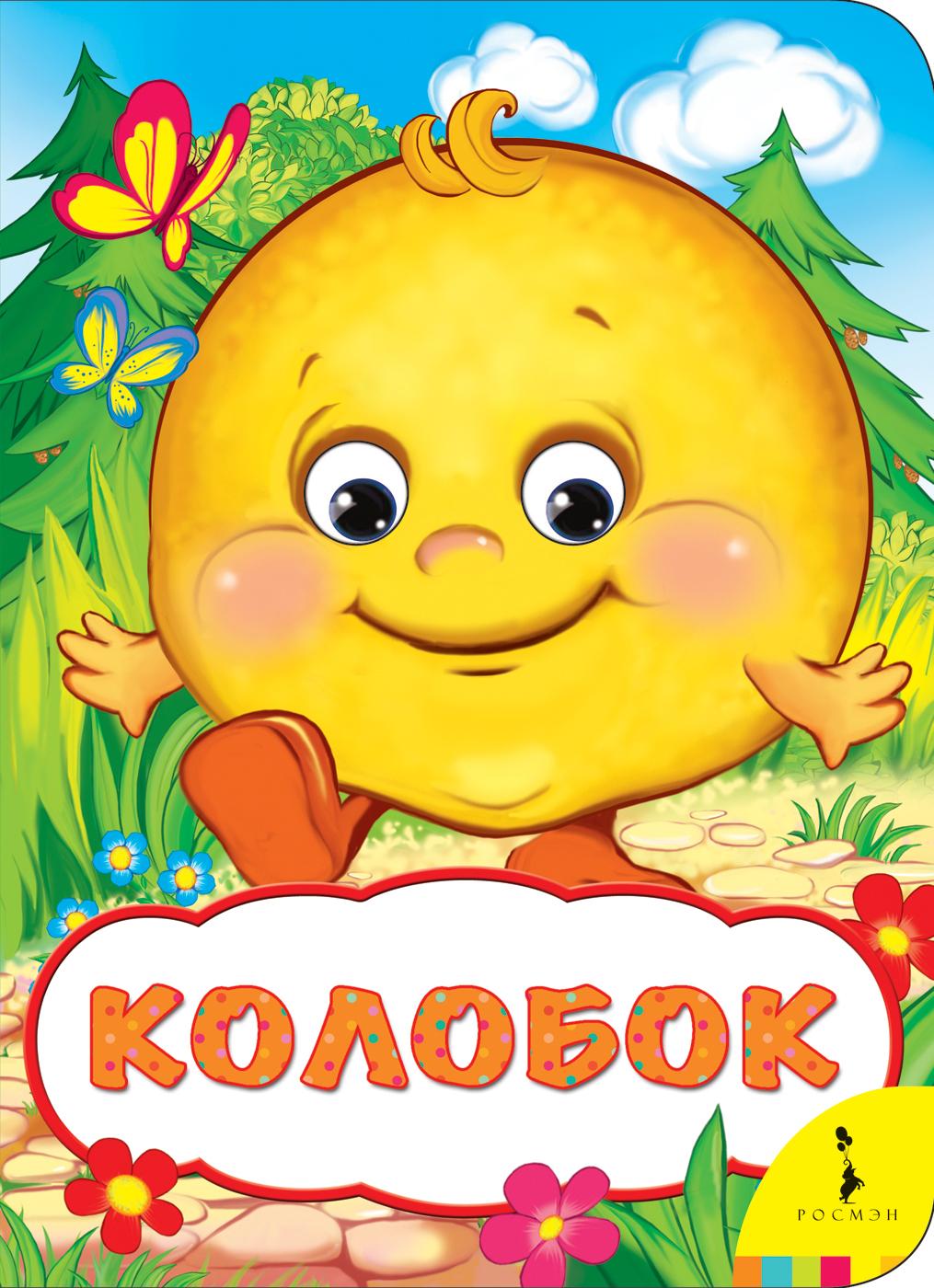Колобок (7537)