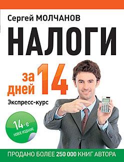 Сергей Молчанов. Налоги за 14 дней. Экспресс-курс