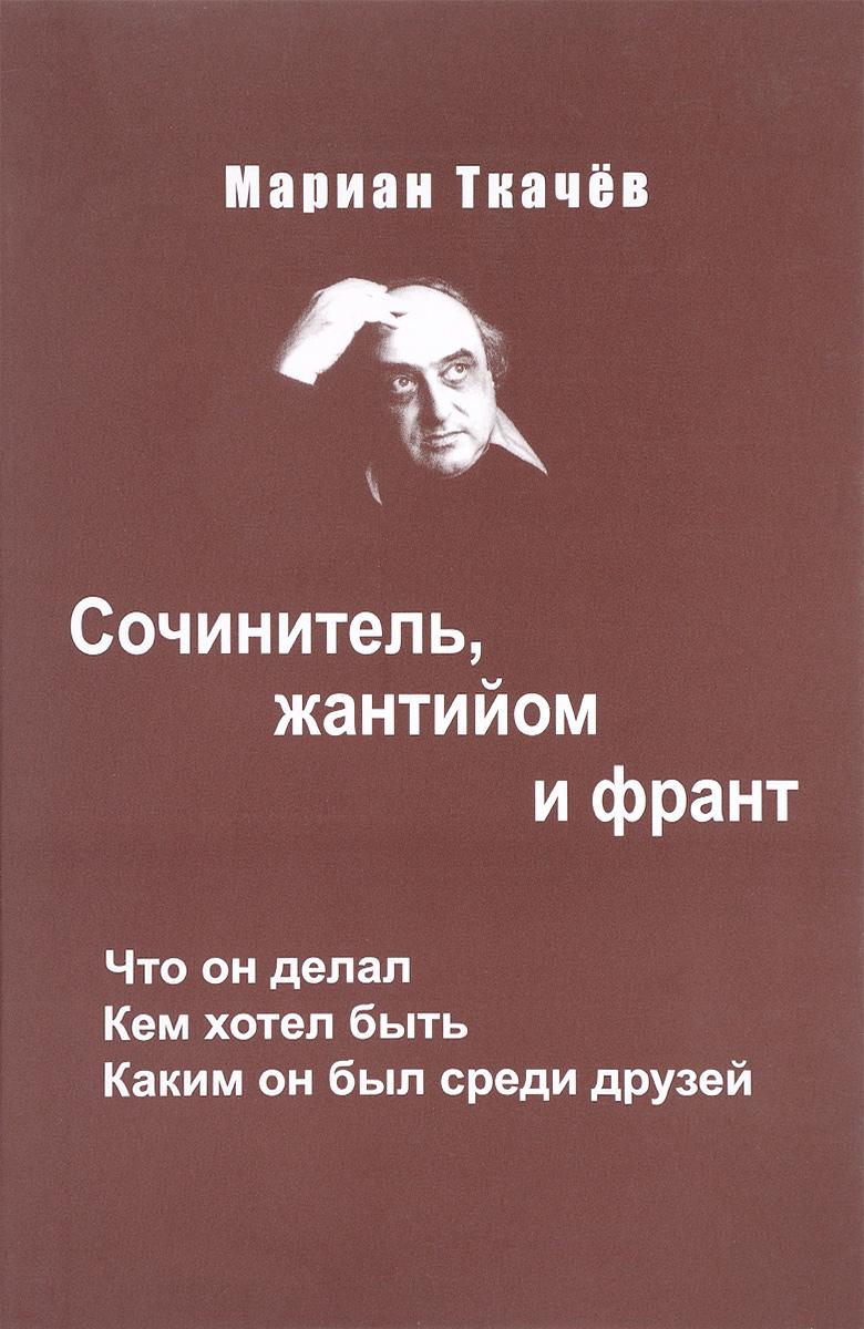 Мариан Ткачев Мариан Ткачев. Сочинитель, жантийом и франт. Что он делал. Кем хотел быть. Каким он был среди друзей
