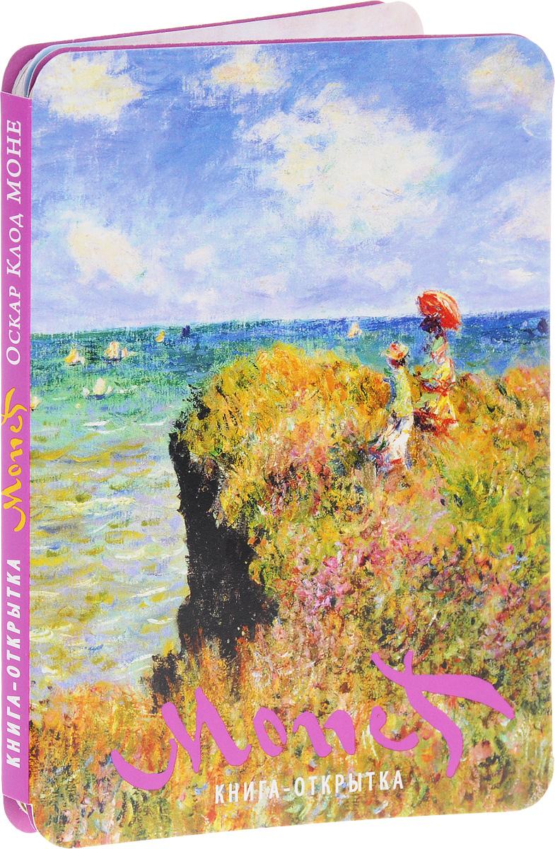 Оскар Клод Моне. Книга-открытка