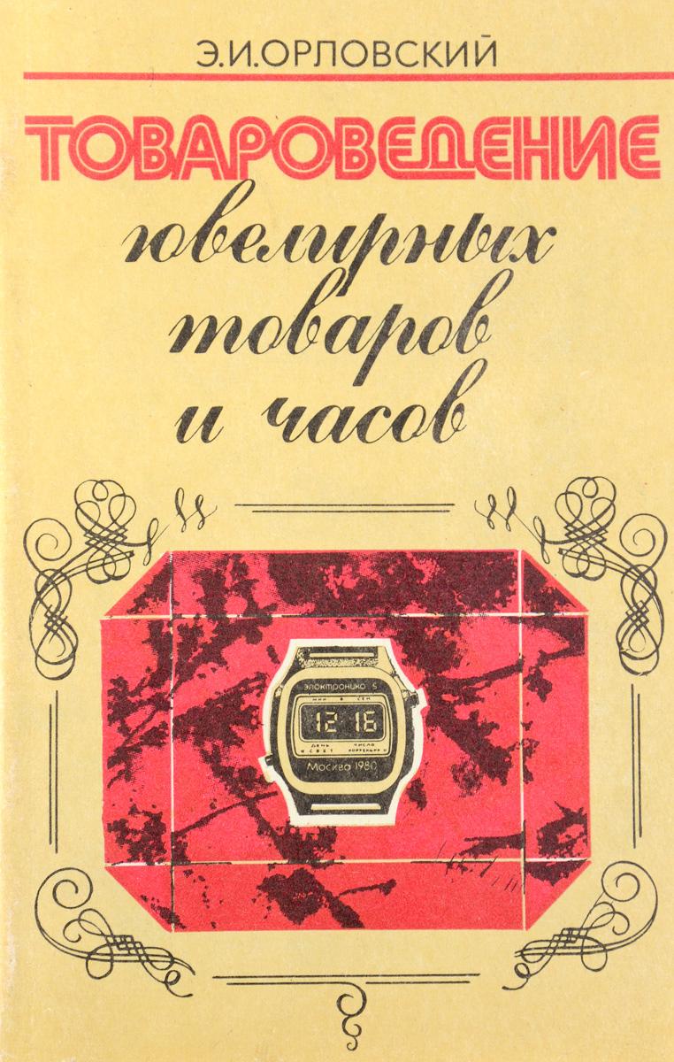 Орловский Э. Товароведение ювелирных товаров и часов