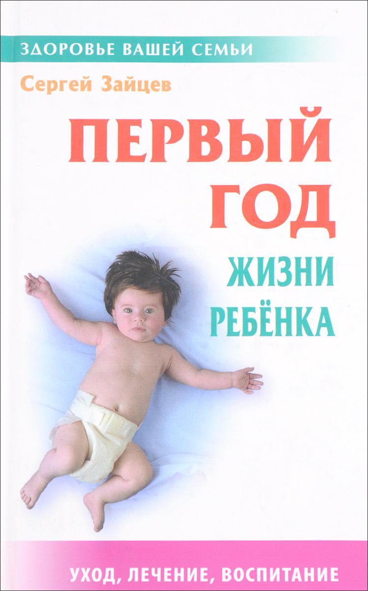 С. Зайцев Первый год жизни ребенка