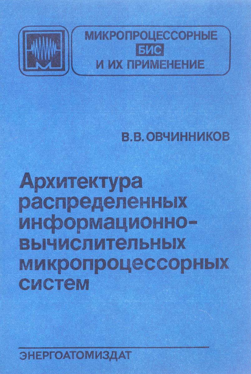 Архитектура распределенных информационно-вычислительных микропроцессорных систем