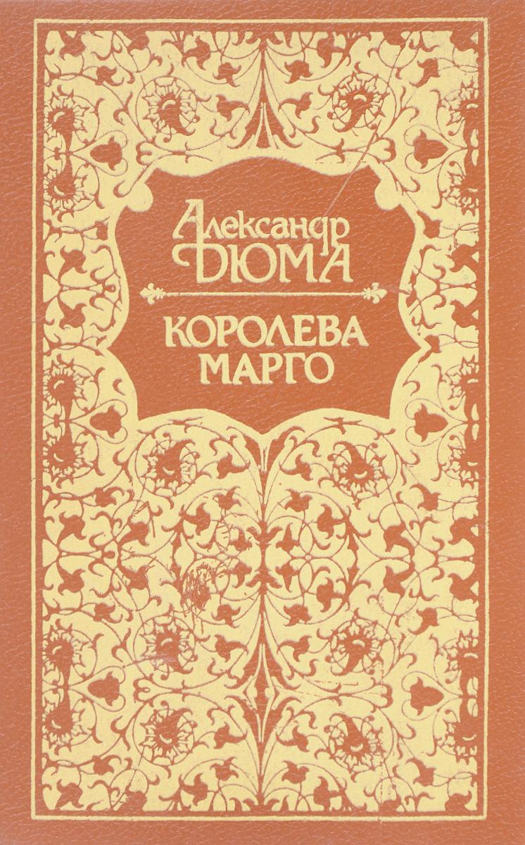 купить Александр Дюма Королева Марго по цене 483 рублей