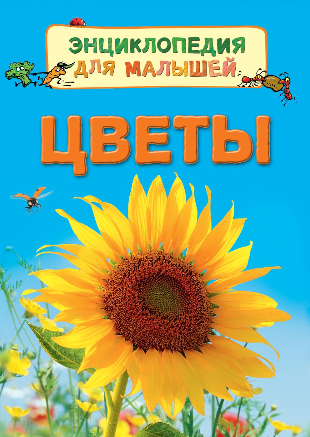Хельбро Э. Цветы. Энциклопедия для малышей