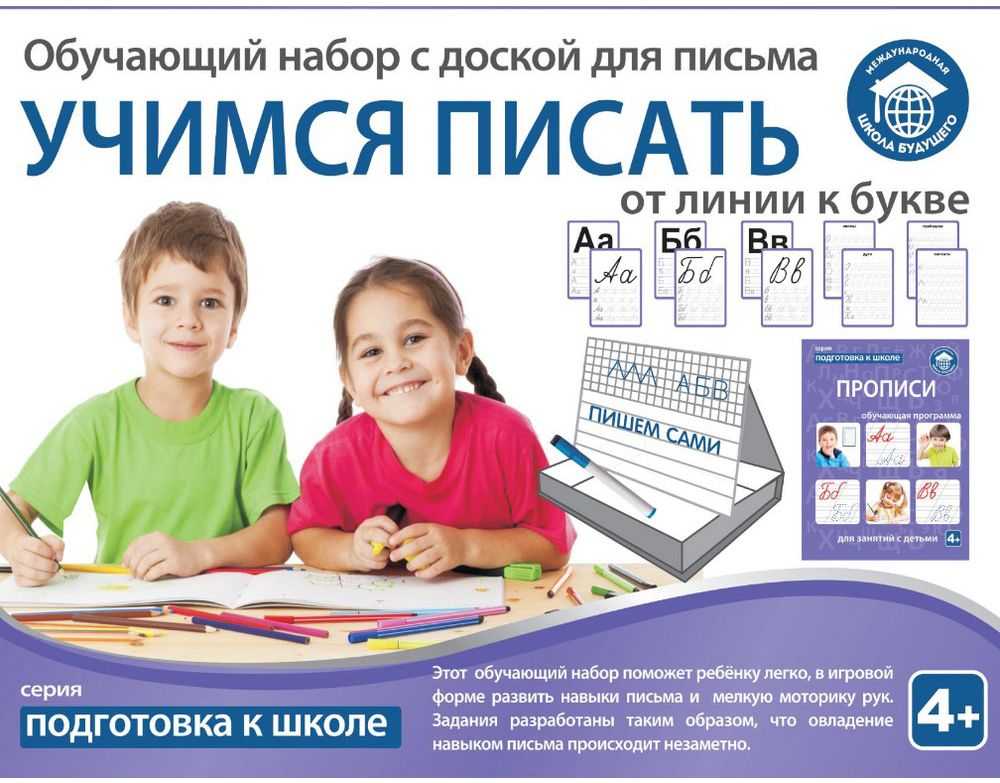 Школа будущего Обучающий набор Учимся писать цена