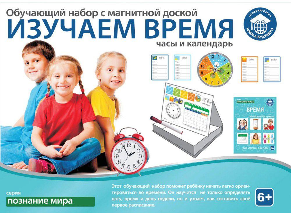 Школа будущего Обучающий набор Изучаем время цена