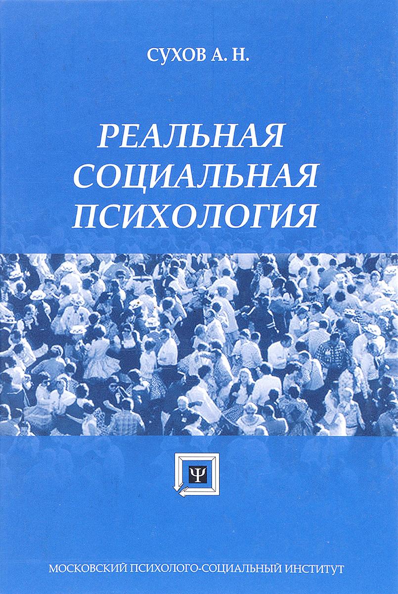 А.Н. Сухова Реальная социальная психология