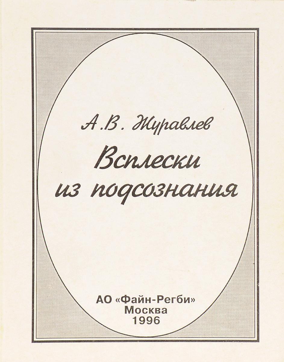 А.В. Журавлев Всплески из подсознания