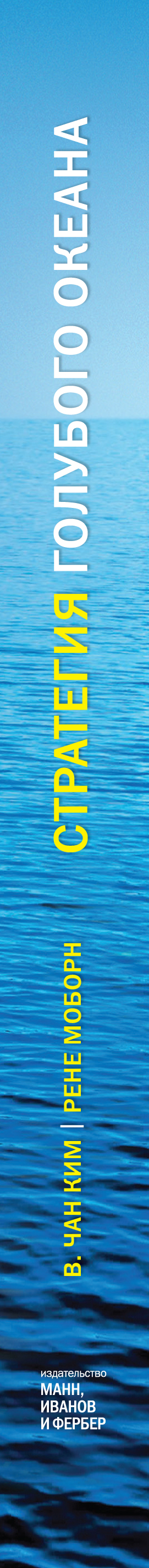 Стратегия голубого океана. Как найти или создать рынок, свободный от других игроков О книгеРасширенное и обновленное...