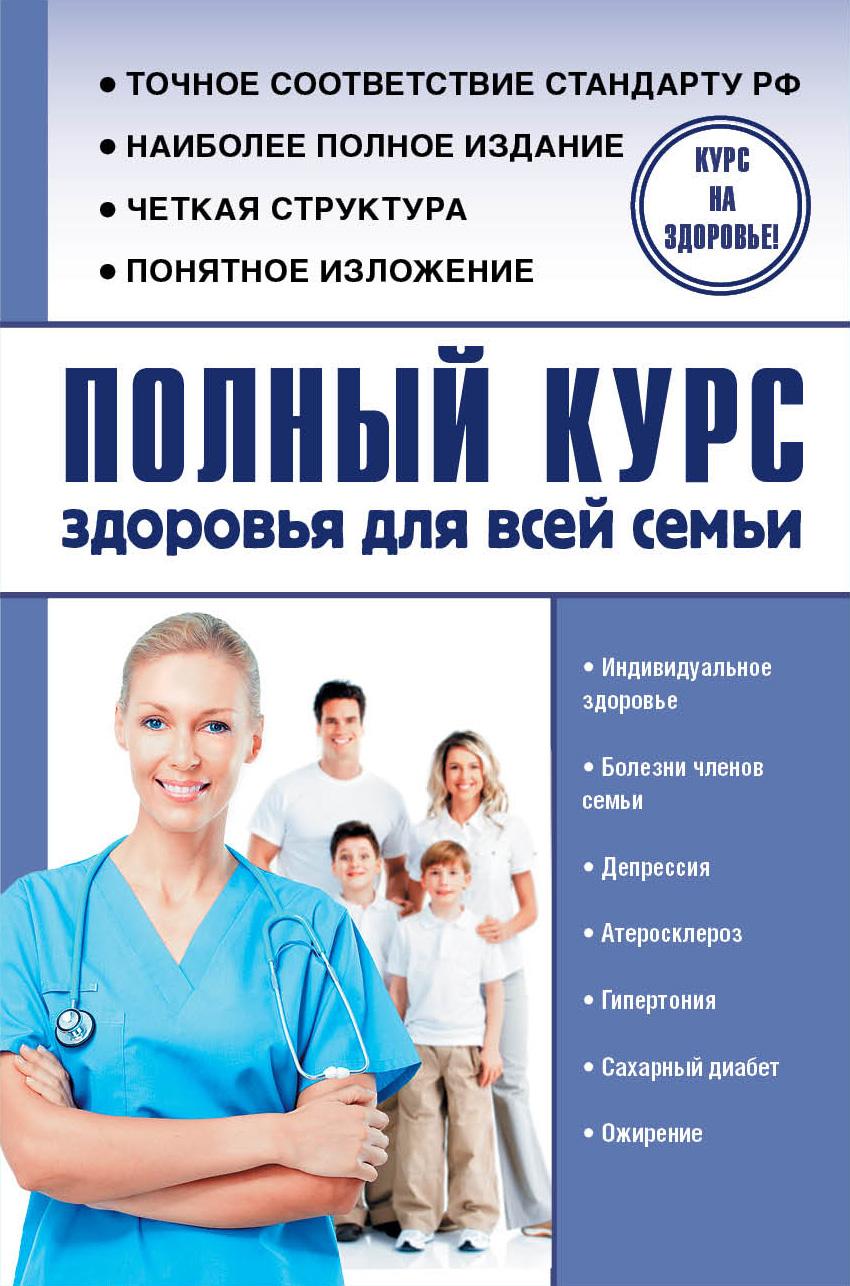 А. Н. Анваер Полный курс здоровья для всей семьи