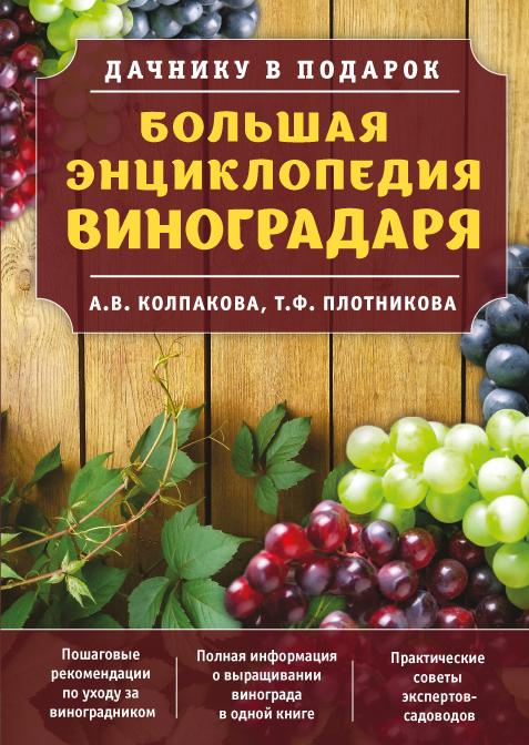 А. В. Колпакова, Т. Ф. Плотникова Большая энциклопедия виноградаря