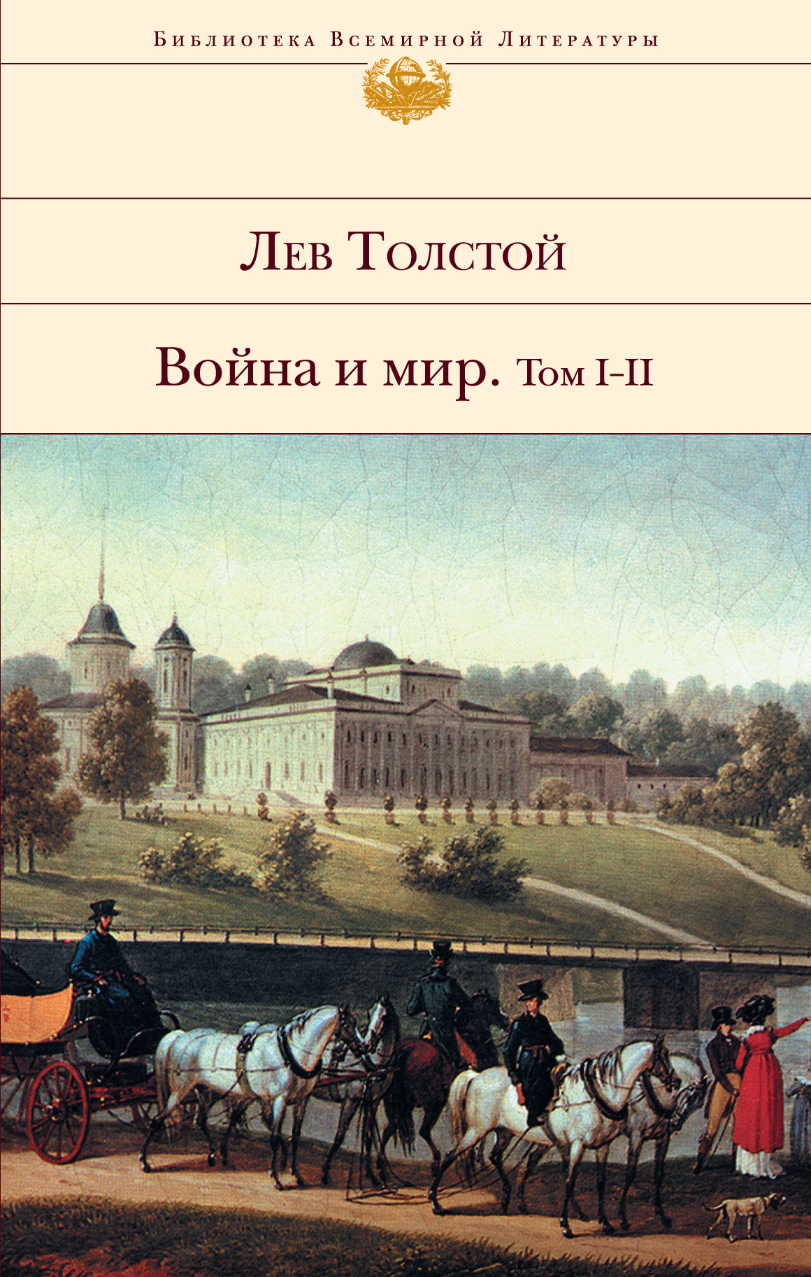 Лев Толстой Война и мир. Том 1-2 цена