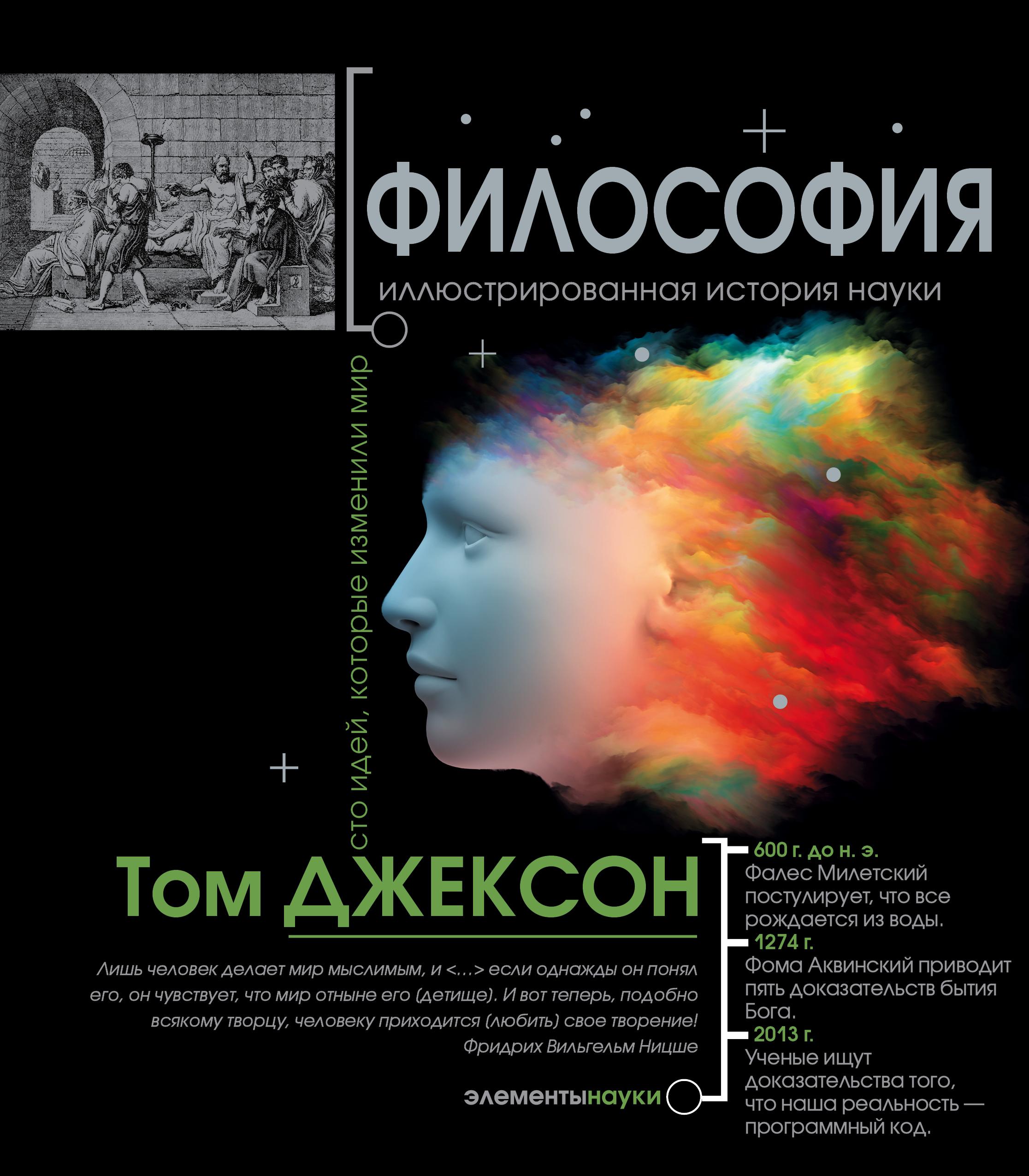 Том Джексон Философия. Сто идей, которые изменят мир
