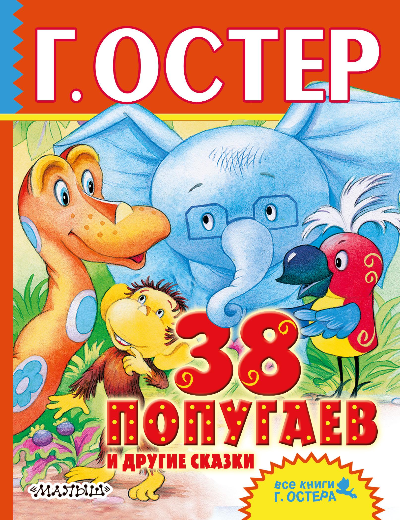 Остер Григорий Бенционович 38 попугаев и другие сказки