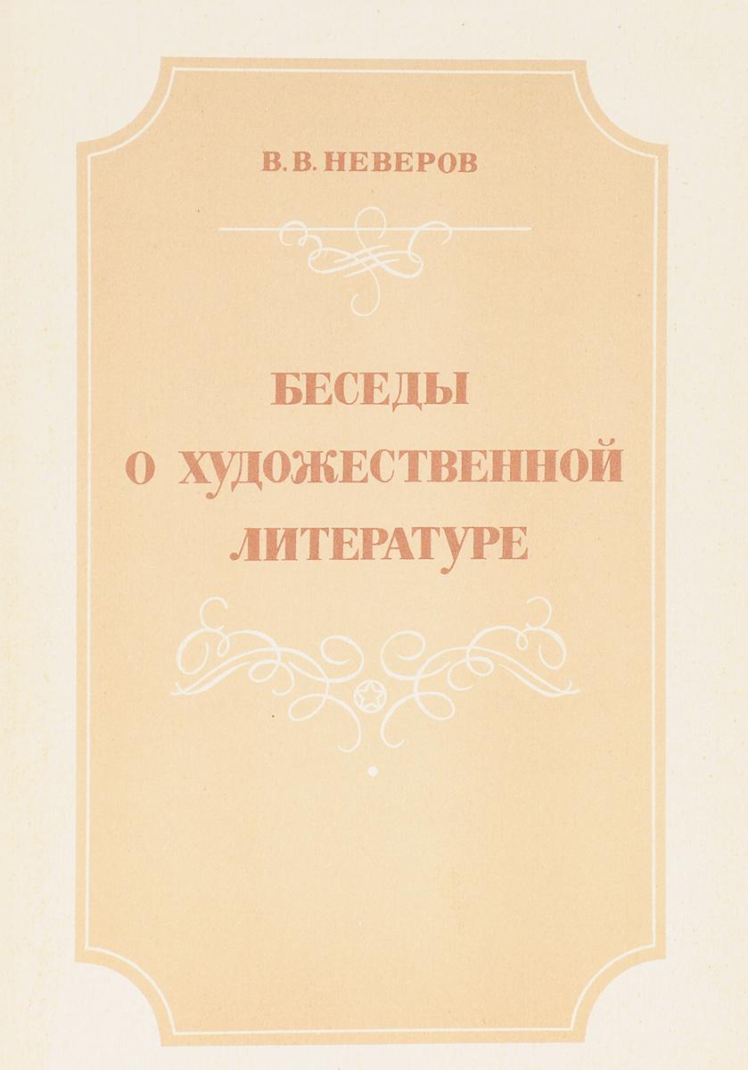 Неверов В.В. Беседы о художественной литературе