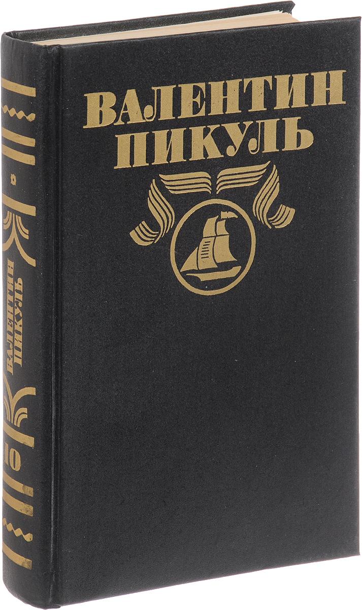 Пикуль В.С. В. Пикуль. Полное собрание в 30 томах. Том 10