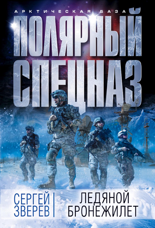 цена на Сергей Зверев Ледяной бронежилет