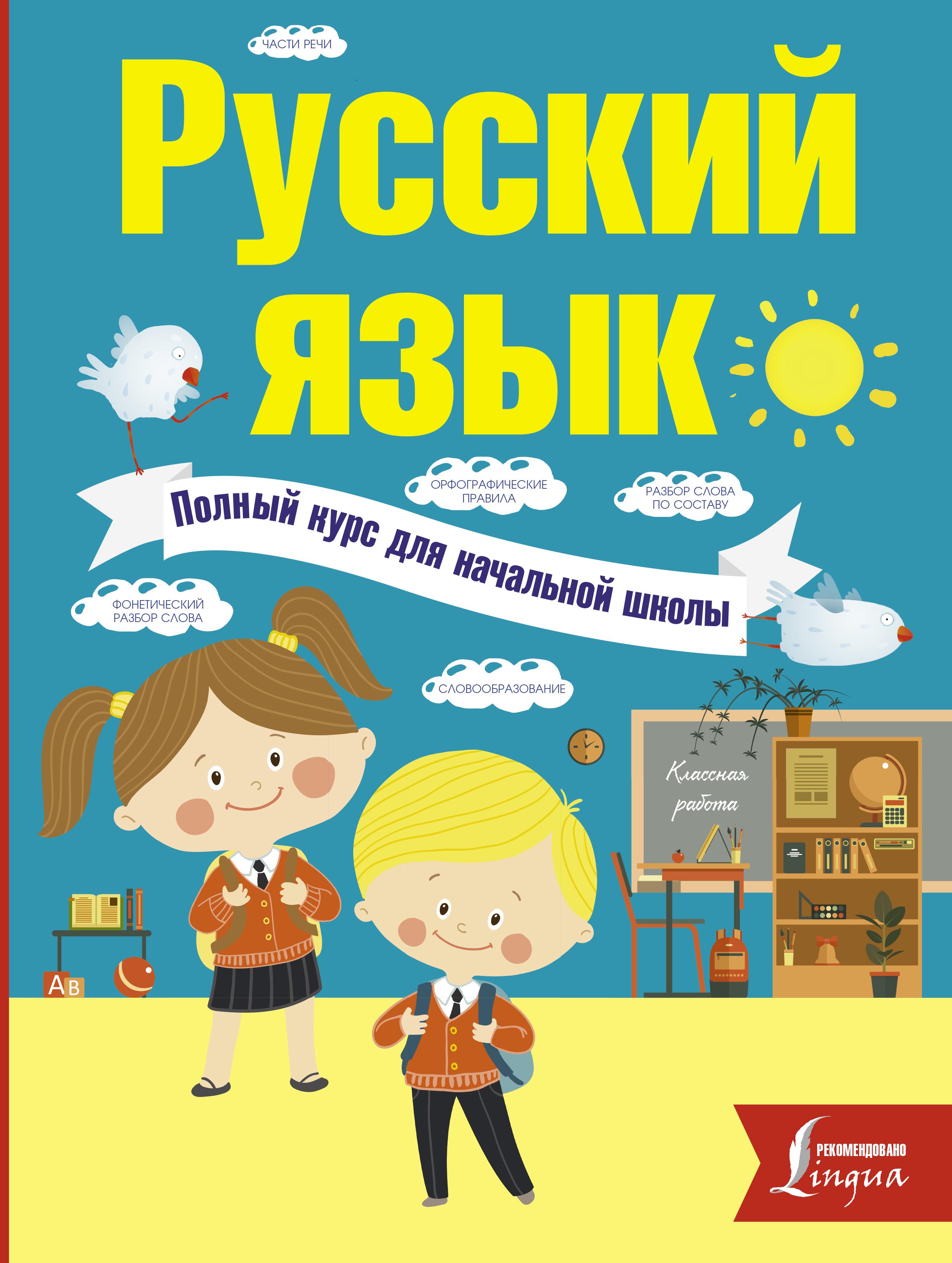 Филипп Алексеев Русский язык. Полный курс для начальной школы