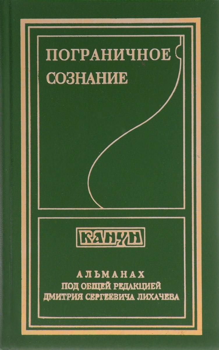 Канун. Альманах, Выпуск 5. Пограничное сознание