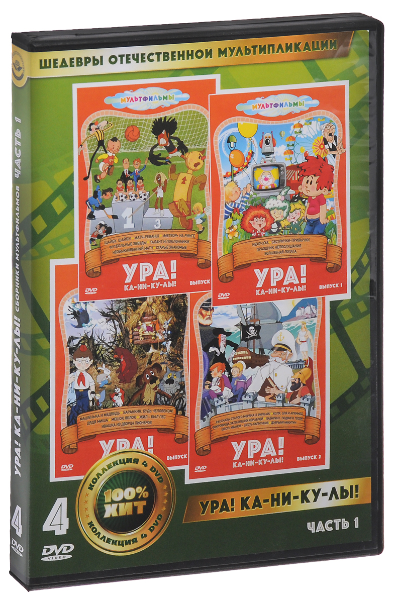 4в1 Шедевры отечественной мультипликации: Ура! Ка-ни-ку-лы! (4 DVD) шедевры отечественной мультипликации по следам бременских музыкантов сборник мультфильмов