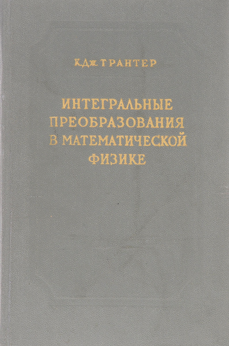 Трантер К. Дж. Интегральные преобразования в математической физике