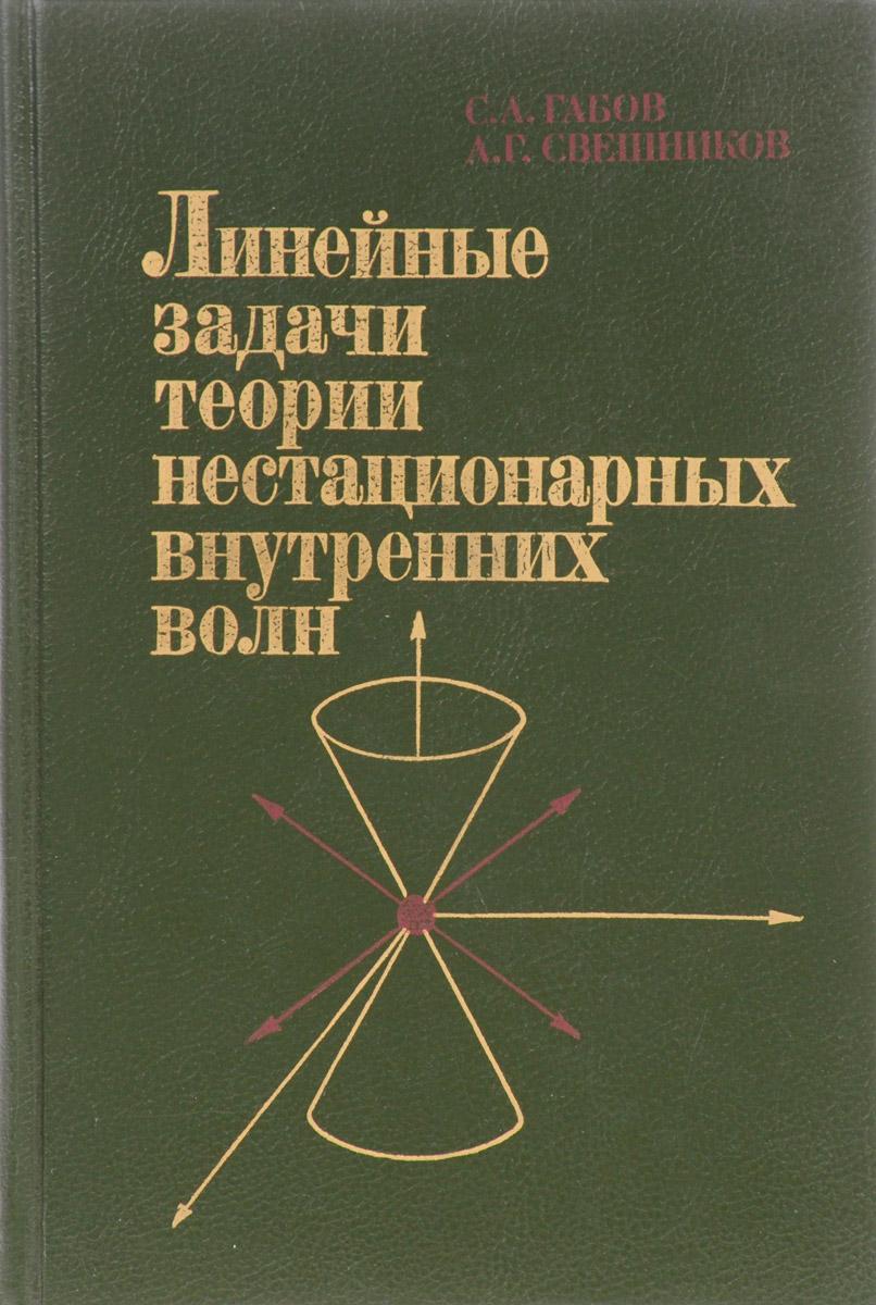 С. А. Габов, А. Г. Свешников Линейные задачи теории нестационарных внутренних волн линейные направляющие hiwin hwin 30 l950mm 2 4 hgh30ca