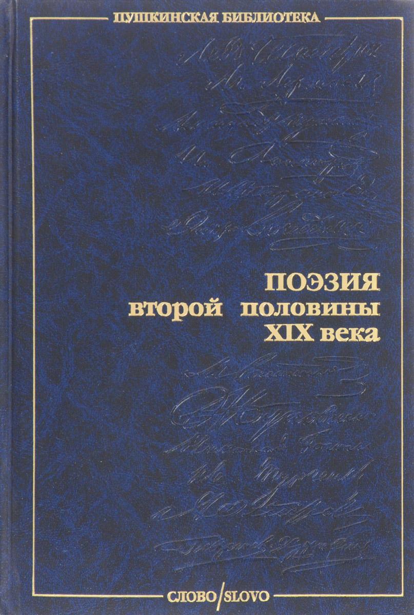 Тевекелян Д. Поэзия второй половины XIX века