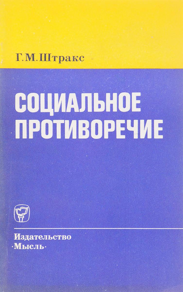 Г.М. Штракс Социальное противоречие