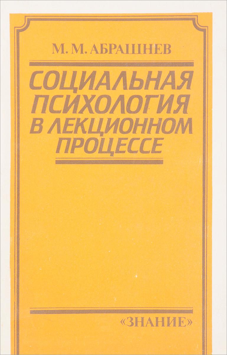М.М. Абрашнев Социальная психология в лекционном процессе