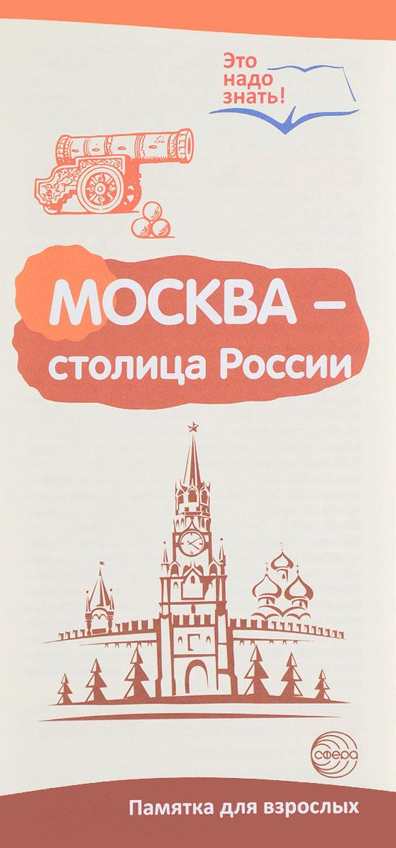 Т. В. Цветкова Москва - столица России. Буклет к Ширмочке информационной